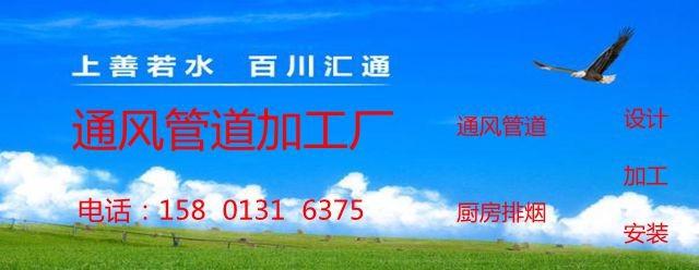 北京金龍德誠通風技術有限公司
