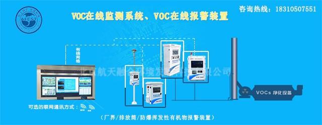 北京航天融合环境科技发展有限公司