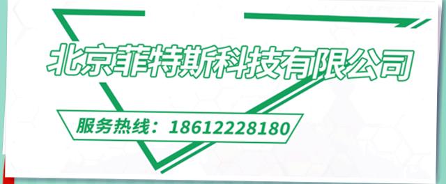 北京菲特斯科技有限公司