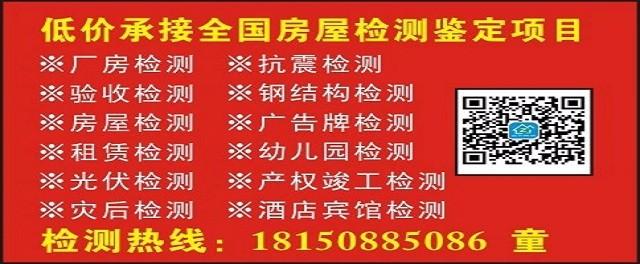 深圳市住建工程檢測有限公司
