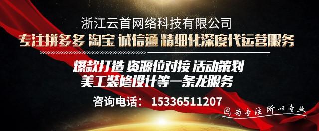浙江云首网络科技有限公司