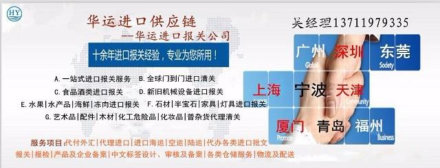 东莞华运供应链管理有限公司